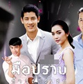 Thai TV series : Mue Prarb Kaosarn Sek [ DVD ]