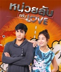 Thai TV series : Nuay Ruk Salub Love [ DVD ]