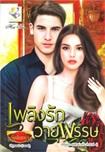 Thai Novel : Plerng Ruk Wayupas