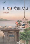 Thai Novel : Prai Umprarng