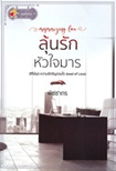 Thai Novel : Loon Ruk Hua Jai Marn