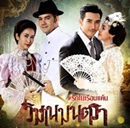 Thai TV series : Wimarn Montra [ DVD ]
