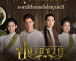 Thai TV series : Plai Jawhak [ DVD ]