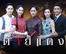 Thai TV series : Dai Dang (Ch.3) [ DVD ]