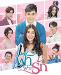 Thai TV series : Fah Fark Ruk [ DVD ]