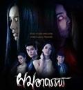 Thai TV series : Phom Arthan [ DVD ]