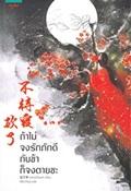 Novel : Taa Mai Jong Ruk Puk Dee Kub Kaa Kor Jong Tai Sa