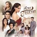 Thai TV series : Ruen Sai Sawass [ DVD ]
