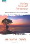 Book : Sing Deaw Tee Judkand Dai Kue Jai Kong Rao