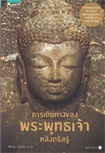 Book : Karn Dern Tarng Kong Prabhudjao Lhang Trussaroo