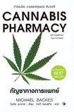 Book : CANNABIS PHARMACY