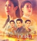 Thai TV series : Klub Pai Soo Wan Fhun [ DVD ]