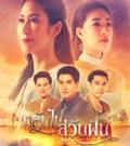Thai TV series : Klub Pai Soo Wan Fhun [ DVD ]