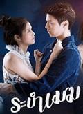 Thai TV series : Rabummek [ DVD ]