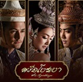 Thai TV series : Sri Ayothaya 1+2 [ DVD ]