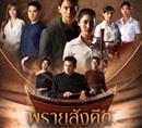 Thai TV series : Prai Sungkeed [ DVD ]