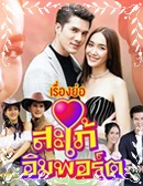 Thai TV series : Sapai Import [ DVD ]