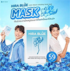 Hira Blue Mask (3 pieces)