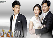Thai TV series : Nam Pueng Kom [ DVD ]