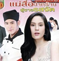Thai TV series : Mae Sue Parkraai Poochai Rosjad [ DVD ]
