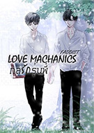 Thai Novel : Love Mechanics - Part.1