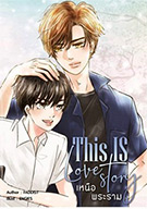Thai Novel : This Is Love Story
