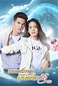 Thai TV series : Monkarn Bundarn Ruk [ DVD ]