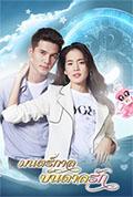 Thai TV series : Monkarn Bundarn Ruk [ DVD ]