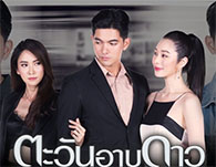 Thai TV series : Tawan Arb Dao [ DVD ]
