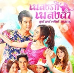 Thai TV series : Pleng Ruk Pleng Rum [ DVD ]