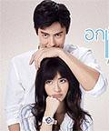 Thai TV series : Aok Keub Huk Aab Ruk Khun Samee [ DVD ]