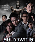 Thai TV series : Leh Bunpakarn [ DVD ]