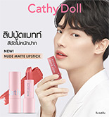 Cathy Doll : Nude Matte Lipstick - No.4 Barely Pink