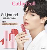 Cathy Doll : Nude Matte Lipstick - No.7 Calm Brown