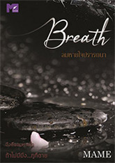 Thai Novel : Breath