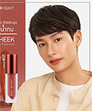 Baby Bright : Lip & Cheek Color Stain Essence - No.5 Sunset