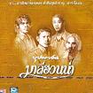 Karaoke VCD : Mali Huanna - Boopha chon
