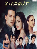 Thai TV series : Talae Prae (2020) [ DVD ]