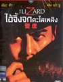 The Lizard [ DVD ]