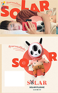 I Told Sunset About You The Series : Solar Plushie