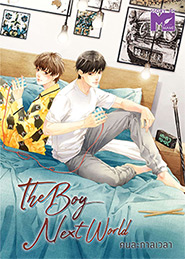 Thai Novel : The Boy Next World