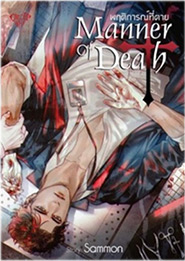 Thai Novel : Manner of Death