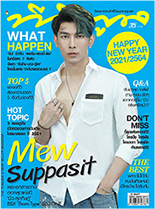 TV.Pool 1464 : January 2021 - Mew Suppasit