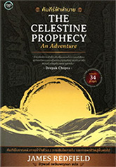 Book : The Celestine Prophecy