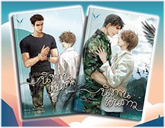Thai Novel : A Tale of Thousand Stars (Complete Set)