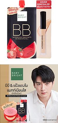 Baby Bright - Watermelon & Tomato Matte BB Cream (Pack of 3)