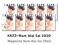 KAZZ : Vol. 175 - War Wanarat (SPECIAL PACKAGE)