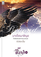 Thai Novel : Nang Jone Maleeyong