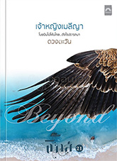 Thai Novel : Jao Ying Mayleeya