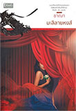 Thai Novel : Mali Lai Hong
